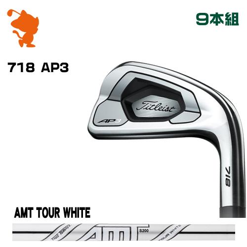 IRON 日本モデル 2018年 タイトリスト アイアンTitleist 9本組AMT スチールシャフトメーカーカスタム WHITE AP3 AP3 718 TOUR 718