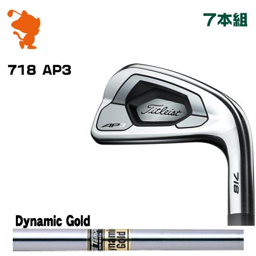 タイトリスト 2018年 718 AP3 アイアンTitleist 718 AP3 IRON 7本組Dynamic Gold スチールシャフトメーカーカスタム 日本モデル