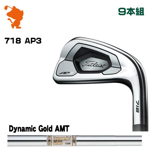 9本組Dynamic Gold 2018年 アイアンTitleist 日本モデル IRON AP3 タイトリスト AMT AP3 スチールシャフトメーカーカスタム 718 718