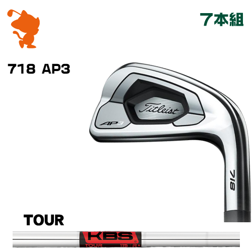 タイトリスト 2018年 718 AP3 アイアンTitleist 718 AP3 IRON 7本組KBS TOUR スチールシャフトメーカーカスタム 日本モデル