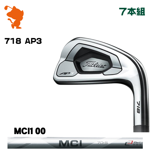 718 7本組MCI カーボンシャフトメーカーカスタム 100 アイアンTitleist タイトリスト 2018年 IRON AP3 718 日本モデル AP3