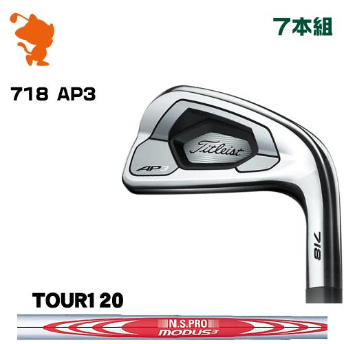 タイトリスト 2018年 718 AP3 アイアンTitleist 718 AP3 IRON 7本組NSPRO MODUS3 TOUR120 スチールシャフトメーカーカスタム 日本モデル