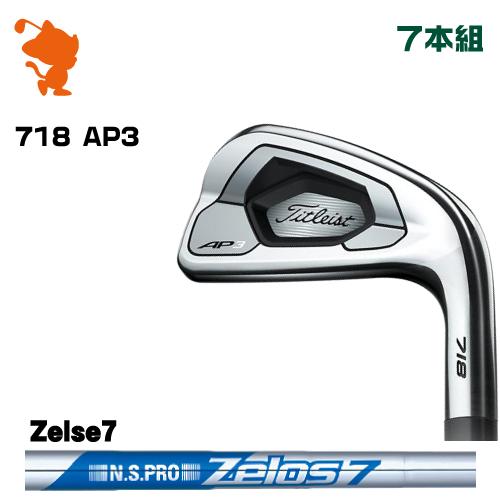 タイトリスト 2018年 718 AP3 アイアンTitleist 718 AP3 IRON 7本組NSPRO Zelos7 スチールシャフトメーカーカスタム 日本モデル