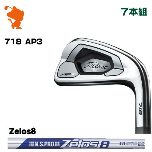 タイトリスト 2018年 718 AP3 アイアンTitleist 718 AP3 IRON 7本組NSPRO Zelos8 スチールシャフトメーカーカスタム 日本モデル