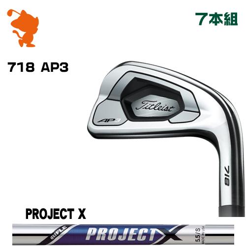 タイトリスト 2018年 718 AP3 アイアンTitleist 718 AP3 IRON 7本組PROJECT X スチールシャフトメーカーカスタム 日本モデル