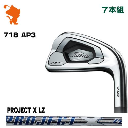 タイトリスト 2018年 718 AP3 アイアンTitleist 718 AP3 IRON 7本組PROJECT X LZ スチールシャフトメーカーカスタム 日本モデル