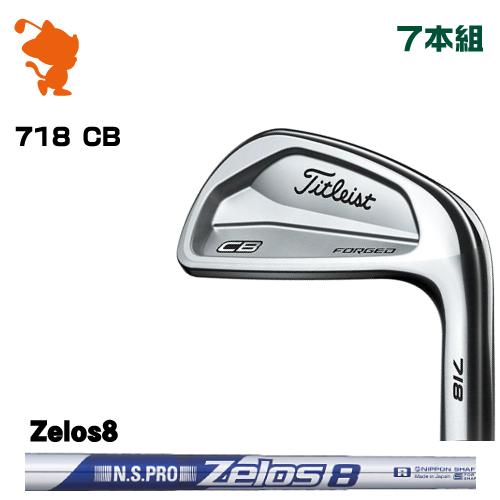 タイトリスト 2018年 718 CB アイアンTitleist 718 CB IRON 7本組NSPRO Zelos8 スチールシャフトメーカーカスタム 日本モデル