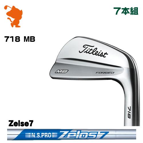 タイトリスト 2018年 718 MB アイアンTitleist 718 MB IRON 7本組NSPRO Zelos7 スチールシャフトメーカーカスタム 日本モデル
