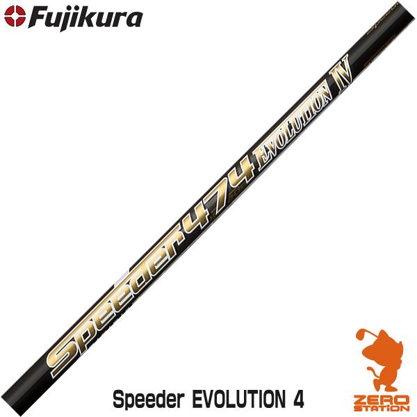 Fjikura フジクラ Speeder EVOLUTION 4 SPD474/569/661/757 EVOIV スピーダー エボリューション 4 ドライバーシャフト [リシャフト対応・工賃込み] 【シャフト交換 リシャフト 作業 ゴルフ工房】