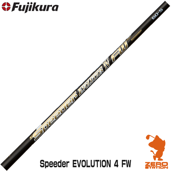Fjikura フジクラ Speeder EVOLUTION 4 FW 40/50/60/70/80 スピーダー エボリューション 4 FW フェアウェイウッドシャフト [リシャフト工賃込・往復送料込]