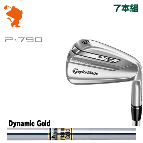 テーラーメイド 2018年 P790 アイアンTaylorMade P790 IRON 7本組Dynamic Gold スチールシャフトメーカーカスタム 日本モデル