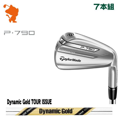 テーラーメイド 2018年 P790 アイアンTaylorMade P790 IRON 7本組Dynamic Gold TOUR ISSUE スチールシャフトメーカーカスタム 日本モデル