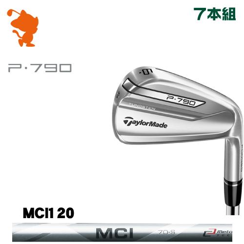 2018年 P790 アイアンTaylorMade 日本モデル カーボンシャフトメーカーカスタム IRON 120 7本組MCI P790 テーラーメイド