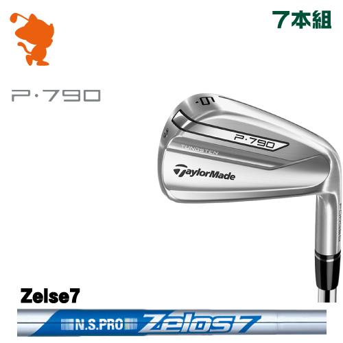 P790 IRON 2018年 7本組NSPRO アイアンTaylorMade P790 テーラーメイド スチールシャフトメーカーカスタム 日本モデル Zelos7