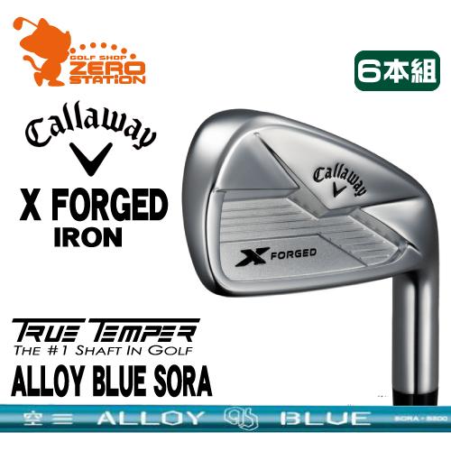 キャロウェイ 18 X FORGED アイアンCallaway X FORGED IRON 6本組ALLOY BLUE SORA スチールシャフトメーカーカスタム 日本正規品