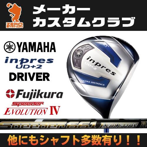 ヤマハ 2017年 インプレス UD+2 ドライバーYAMAHA inpres UD+2 DRIVERSpeeder EVOLUTION4 カーボンシャフトメーカーカスタム 日本正規品