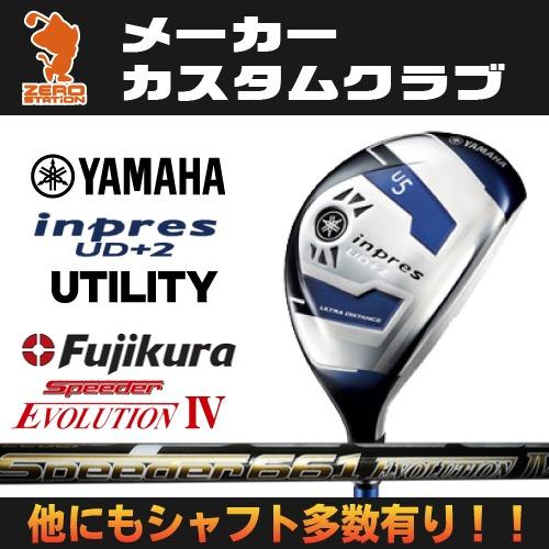 ヤマハ 2017年 インプレス UD+2 ユーティリティYAMAHA inpres UD+2 UTILITYSpeeder EVOLUTION4 カーボンシャフトメーカーカスタム 日本正規品