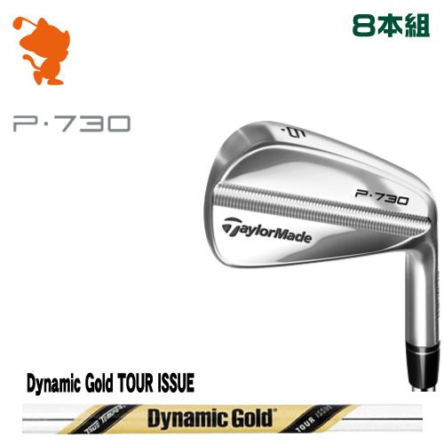 テーラーメイド 2018年 P730 アイアンTaylorMade P730 IRON 8本組Dynamic Gold TOUR ISSUE スチールシャフトメーカーカスタム 日本モデル