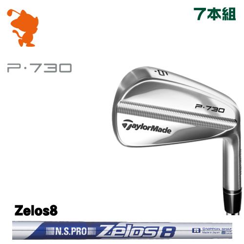 2018年 P730 アイアンTaylorMade IRON スチールシャフトメーカーカスタム 日本モデル 7本組NSPRO Zelos8 P730 テーラーメイド