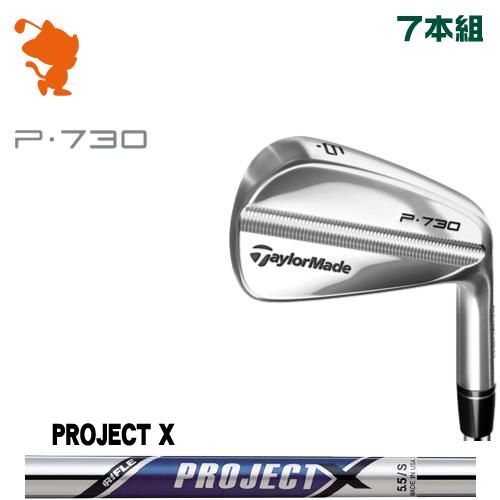 テーラーメイド 2018年 P730 アイアンTaylorMade P730 IRON 7本組PROJECT X スチールシャフトメーカーカスタム 日本モデル