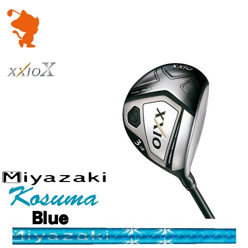 ダンロップ ゼクシオテン ミヤザキ フェアウェイDUNLOP XXIO X Miyazaki FAIRWAYMiyazaki Kosuma Blue カーボンシャフトメーカーカスタム 日本正規品
