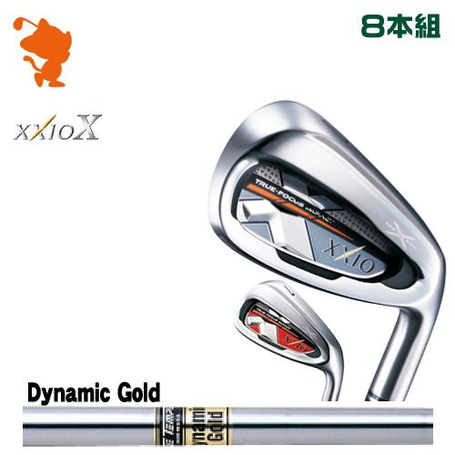 ダンロップ ゼクシオテン アイアンDUNLOP XXIO X IRON 8本組Dynamic Gold スチールシャフトメーカーカスタム 日本正規品