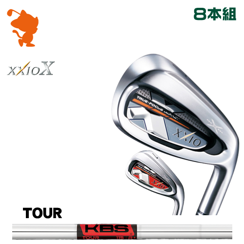 ダンロップ ゼクシオテン アイアンDUNLOP XXIO X IRON 8本組KBS TOUR スチールシャフトメーカーカスタム 日本正規品
