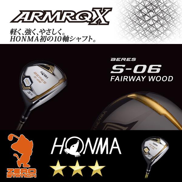 本間ゴルフ 2018年 ベレス S-06 3S フェアウェイウッド HONMA BERES S-06 3S FAIRWAYWOOD ARMRQ X アーマック カーボンシャフト