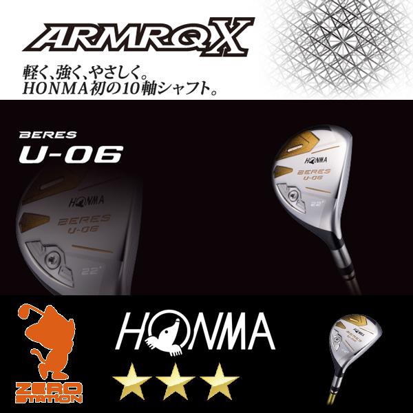 本間ゴルフ 2018年 ベレス U-06 3S ユーティリティ HONMA BERES U-06 3S UTILITY ARMRQ X アーマック カーボンシャフト