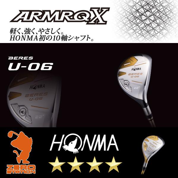 本間ゴルフ 2018年 ベレス U-06 4S ユーティリティ HONMA BERES U-06 4S UTILITY ARMRQ X アーマック カーボンシャフト