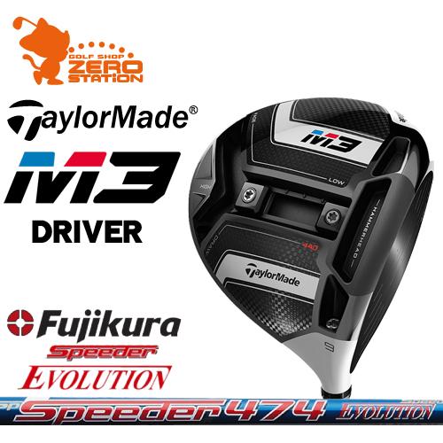 テーラーメイド 2018年 M3 460/440 ドライバーTaylorMade M3 460/440 DRIVERSpeeder EVOLUTION カーボンシャフトメーカーカスタム 日本モデル