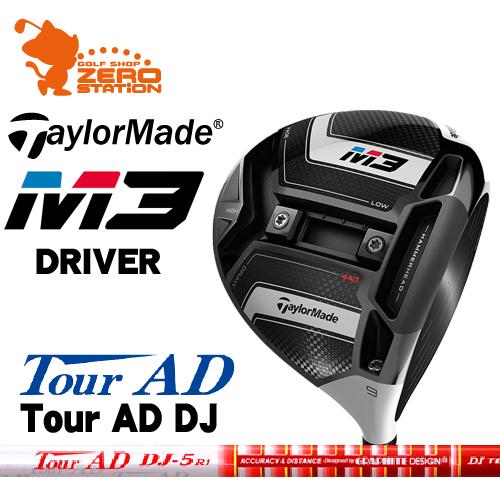 テーラーメイド 2018年 M3 460/440 ドライバーTaylorMade M3 460/440 DRIVERTourAD DJ カーボンシャフトメーカーカスタム 日本モデル