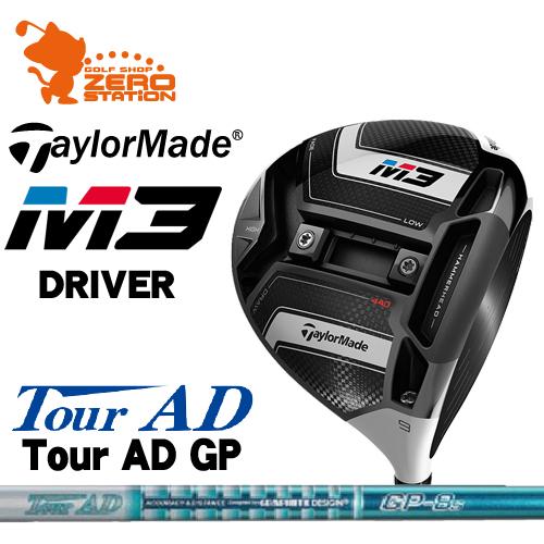 テーラーメイド 2018年 M3 460/440 ドライバーTaylorMade M3 460/440 DRIVERTourAD GP カーボンシャフトメーカーカスタム 日本モデル