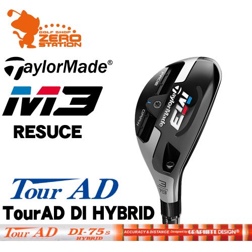 高質 テーラーメイド DI 2018年 M3 M3 レスキュー HYBRID ユーティリティTaylorMade M3 RESCUESTourAD DI HYBRID カーボンシャフトメーカーカスタム 日本モデル, カデンの救急社:0814b069 --- projetoreservado.com