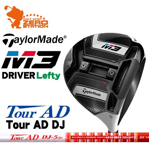 テーラーメイド 2018年 M3 460 レフティ ドライバーTaylorMade M3 460 Lefty DRIVERTourAD DJ カーボンシャフトメーカーカスタム 日本モデル
