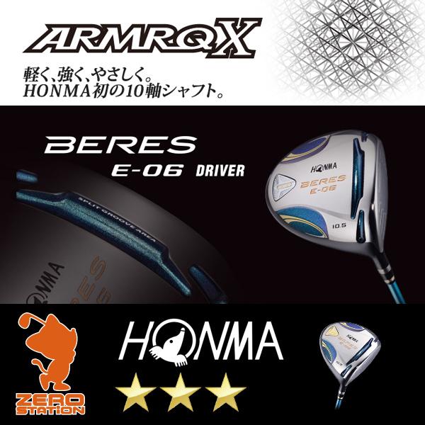 本間ゴルフ 2018年 ベレス E-06 3S ドライバー HONMA BERES E-06 3S DRIVER ARMRQ X アーマック カーボンシャフト