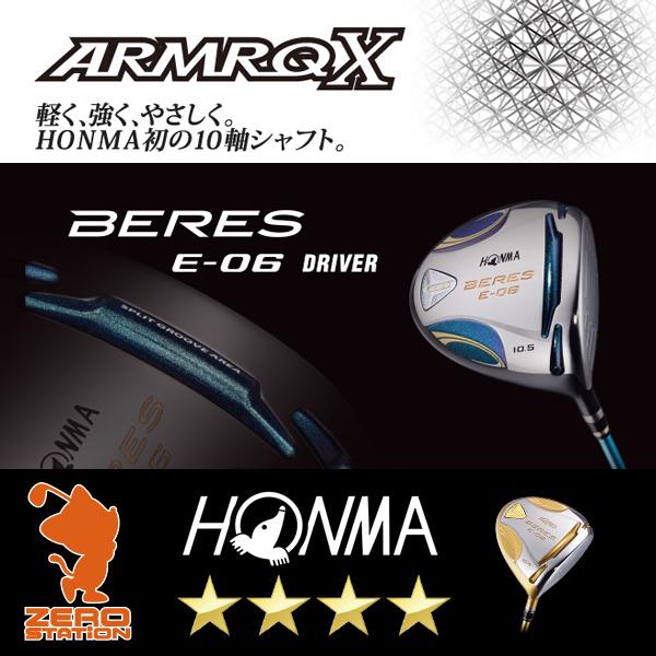本間ゴルフ 2018年 ベレス E-06 4S ドライバー HONMA BERES E-06 4S DRIVER ARMRQ X アーマック カーボンシャフト
