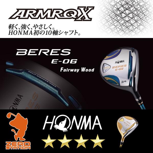 本間ゴルフ 2018年 ベレス E-06 4S フェアウェイウッド HONMA BERES E-06 4S FAIRWAYWOOD ARMRQ X アーマック カーボンシャフト