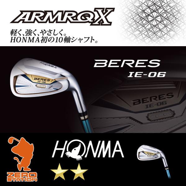 本間ゴルフ 2018年 ベレス IE-06 2S アイアン HONMA BERES IE-06 2S IRON 6本組 ARMRQ X アーマック カーボンシャフト