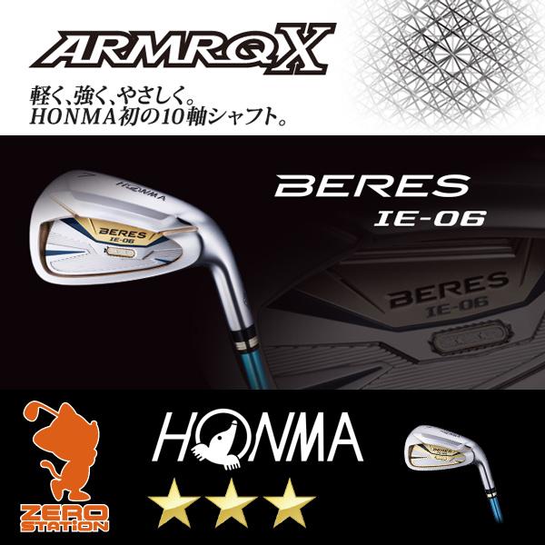 本間ゴルフ 2018年 ベレス IE-06 3S アイアン HONMA BERES IE-06 3S IRON 8本組 ARMRQ X アーマック カーボンシャフト