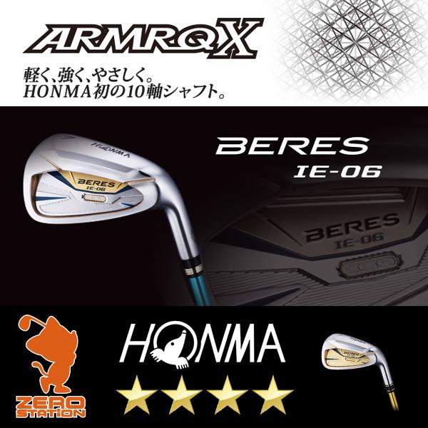 本間ゴルフ 2018年 ベレス IE-06 4S アイアン HONMA BERES IE-06 4S IRON 6本組 ARMRQ X アーマック カーボンシャフト
