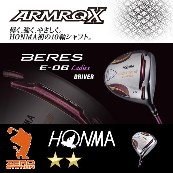 本間ゴルフ 2018年 ベレス E-06 2S レディース ドライバー HONMA BERES E-06 2S Ladies DRIVER ARMRQ X アーマック カーボンシャフト
