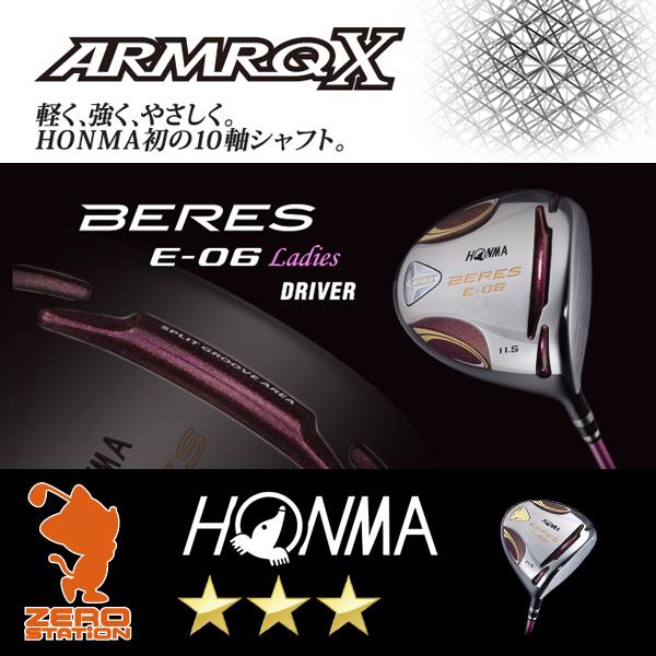 本間ゴルフ 2018年 ベレス E-06 3S レディース ドライバー HONMA BERES E-06 3S Ladies DRIVER ARMRQ X アーマック カーボンシャフト