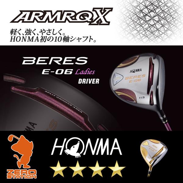 【一部予約販売】 本間ゴルフ HONMA 2018年 X ベレス E-06 4S レディース E-06 ドライバー HONMA BERES E-06 4S Ladies DRIVER ARMRQ X アーマック カーボンシャフト, 照明器具インテリア照明の正電社:e9052018 --- canoncity.azurewebsites.net