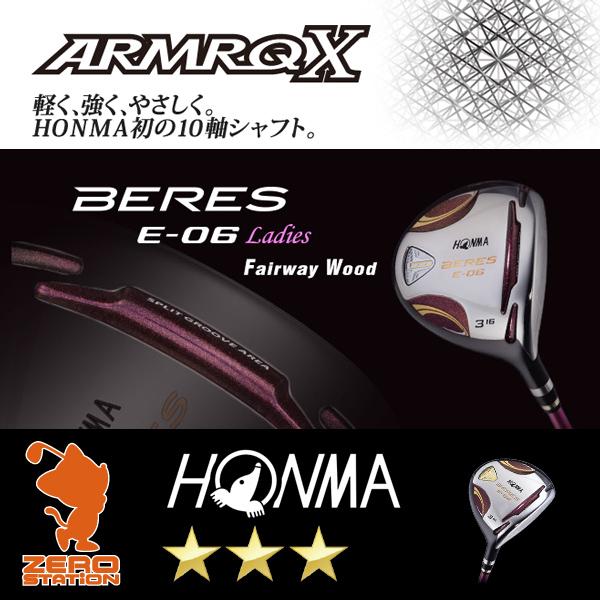 本間ゴルフ 2018年 ベレス E-06 3S レディース フェアウェイ HONMA BERES E-06 3S Ladies FAIRWAY ARMRQ X アーマック カーボンシャフト