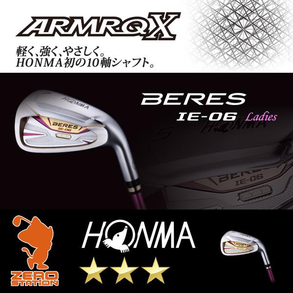 本間ゴルフ 2018年 ベレス IE-06 3S レディース アイアン HONMA BERES IE-06 3S Ladies IRON 8本組 ARMRQ X アーマック カーボンシャフト
