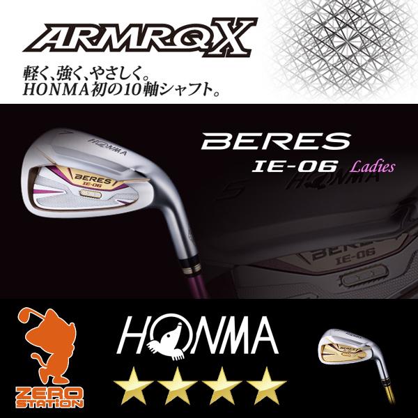 本間ゴルフ 2018年 ベレス IE-06 4S レディース アイアン HONMA BERES IE-06 4S Ladies IRON 8本組 ARMRQ X アーマック カーボンシャフト