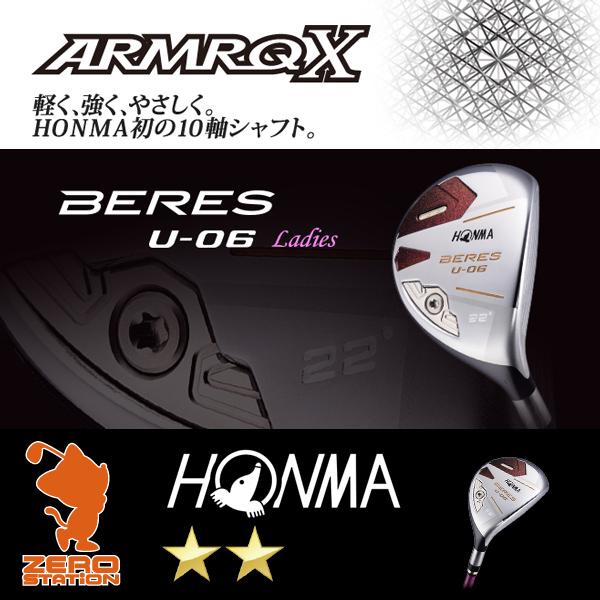 本間ゴルフ 2018年 ベレス U-06 2S レディース ユーティリティ HONMA BERES U-06 2S Ladies UTILITY ARMRQ X アーマック カーボンシャフト