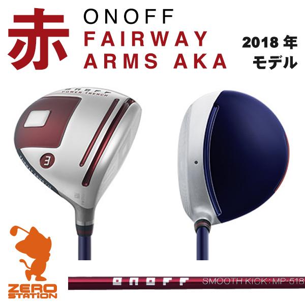 ONOFF オノフ 2018年モデル FAIRWAY ARMS AKA 赤 フェアウェイウッド SMOOTH KICK MP-518F スムースキック カーボンシャフト パワートレンチ