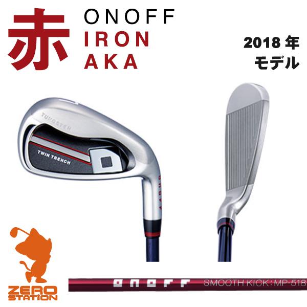 ONOFF オノフ 2018年モデル IRON AKA 赤 アイアン 6本組 SMOOTH KICK MP-518I スムースキック カーボンシャフト ツイントレンチ